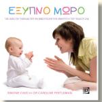 Βιβλίο Δραστηριοτήτων για Μωρά «Εξυπνο Μωρό»