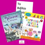 Ολοκληρώθηκε ο Διαγωνισμός για τα 9 Παιδικά Βιβλία από τις Εκδόσεις Διόπτρα