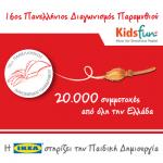 Η ΙΚΕΑ στηρίζει την Παιδική Δημιουργία – 16ος Διαγωνισμός Παραμυθιού