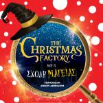 Το Christmas Factory επιστρέφει στη Τεχνόπολη